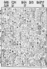 《康熙字典》第149页 点击看大图