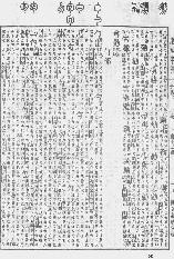 《康熙字典》第150页 点击看大图