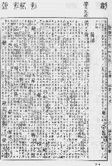 《康熙字典》第1516页 点击看大图