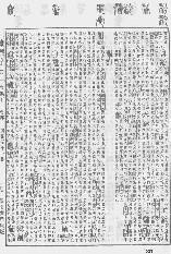 《康熙字典》第1523页 点击看大图