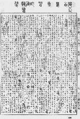 《康熙字典》第1524页 点击看大图