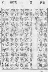 《康熙字典》第1527页 点击看大图