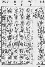 《康熙字典》第153页 点击看大图