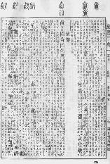 《康熙字典》第1532页 点击看大图