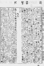 《康熙字典》第1536页 点击看大图