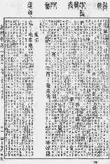 《康熙字典》第1537页 点击看大图