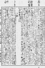《康熙字典》第157页 点击看大图