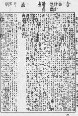 《康熙字典》第158页 点击看大图