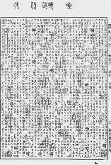 《康熙字典》第186页 点击看大图