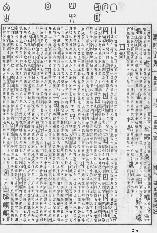 《康熙字典》第216页 点击看大图