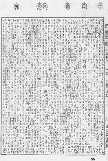 《康熙字典》第282页 点击看大图