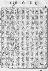 《康熙字典》第285页 点击看大图