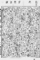 《康熙字典》第329页 点击看大图