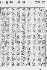 《康熙字典》第336页 点击看大图