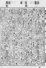 《康熙字典》第350页 点击看大图