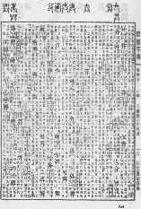 《康熙字典》第354页 点击看大图