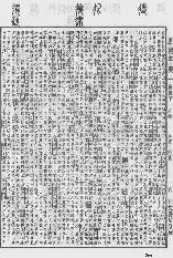 《康熙字典》第366页 点击看大图