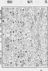 《康熙字典》第445页 点击看大图