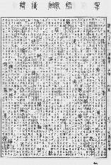 《康熙字典》第460页 点击看大图