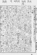 《康熙字典》第468页 点击看大图