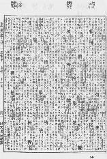 《康熙字典》第549页 点击看大图