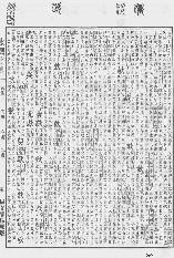 《康熙字典》第569页 点击看大图