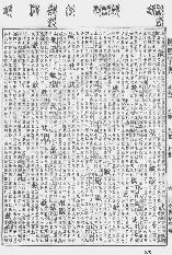 《康熙字典》第570页 点击看大图