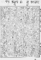 《康熙字典》第636页 点击看大图