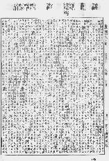 《康熙字典》第642页 点击看大图