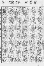 《康熙字典》第647页 点击看大图