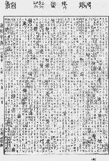 《康熙字典》第685页 点击看大图