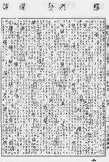 《康熙字典》第686页 点击看大图