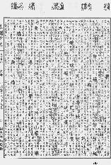 《康熙字典》第687页 点击看大图