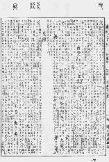 《康熙字典》第690页 点击看大图