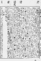 《康熙字典》第692页 点击看大图