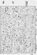 《康熙字典》第694页 点击看大图