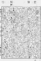《康熙字典》第699页 点击看大图
