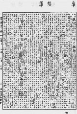 《康熙字典》第701页 点击看大图