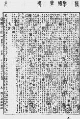 《康熙字典》第705页 点击看大图
