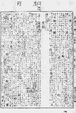 《康熙字典》第790页 点击看大图