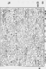 《康熙字典》第800页 点击看大图