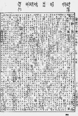 《康熙字典》第804页 点击看大图