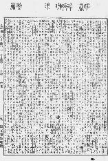 《康熙字典》第807页 点击看大图