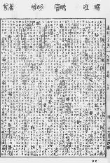 《康熙字典》第810页 点击看大图