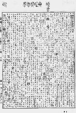 《康熙字典》第811页 点击看大图
