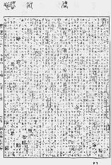 《康熙字典》第813页 点击看大图