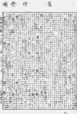 《康熙字典》第815页 点击看大图