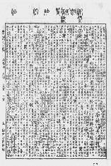 《康熙字典》第919页 点击看大图