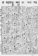 《康熙字典》第945页 点击看大图