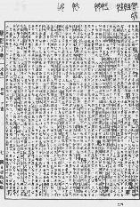 《康熙字典》第979页 点击看大图